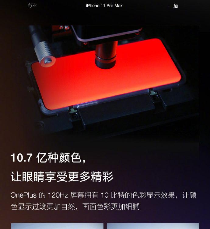 OnePlus 120Hz display presentation slide 5